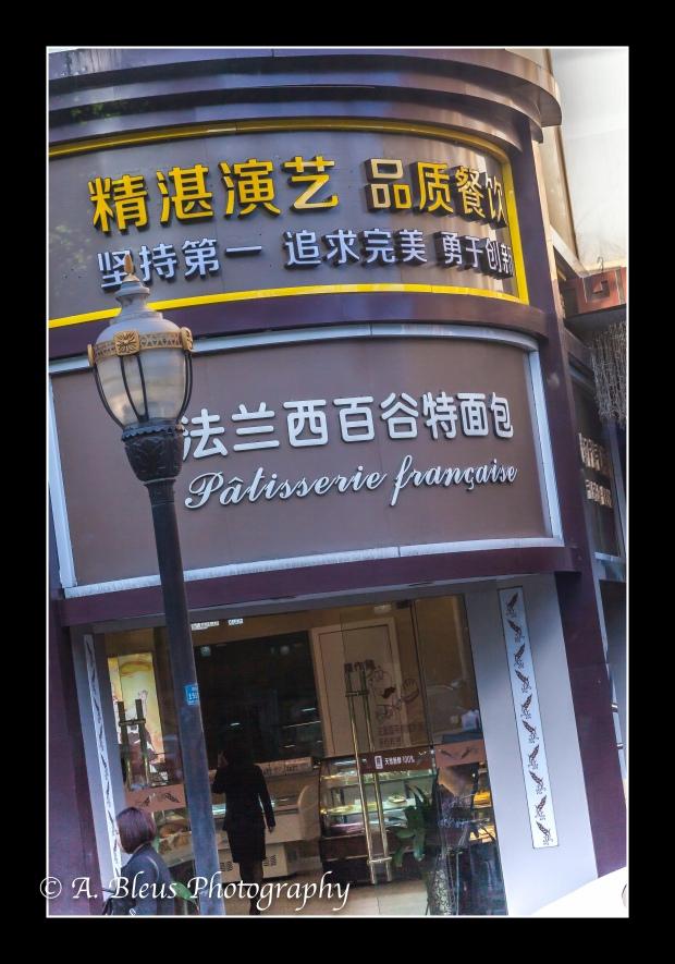 Pâtisserie Française Boutique, Xian